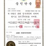 Сертификаты 2 Дан